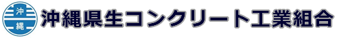 沖縄県生コンクリート工業組合